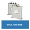 供应汇之华BKMJ/BSMJ0.415-10-3无功补偿电力电容器 415V 10Kvar 50Hz