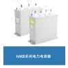 供应汇之华BKMJ/BSMJ0.415-40-3无功补偿电力电容器 450V 40Kvar 50Hz