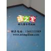 供应幼儿园地板胶  儿童安全地胶垫 儿童室内地板