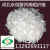 供应聚丙烯短纤维-河北永恒公司大量生产耐拉纤维