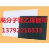 供应九台市高密度UHMW-PE增滑板材 价格