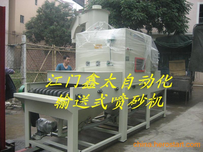 供应江门自动输送式喷砂机
