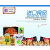 供应上海进口食品报关代理/进口食品上海清关代理