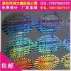供应纹理防伪标签,温变防伪标签,全息标签丝印字
