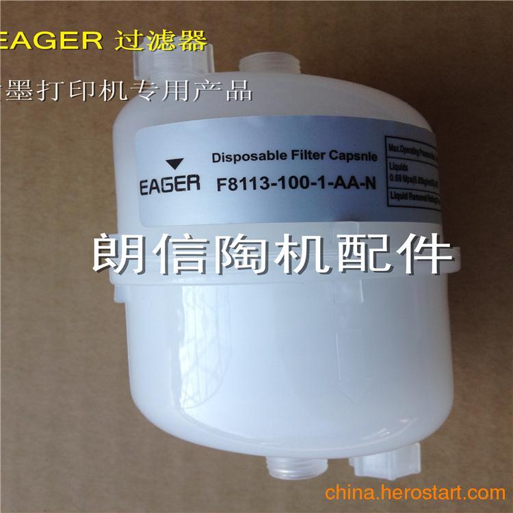供应美嘉喷墨印刷打印机过滤器F8113-100-1-AA-N