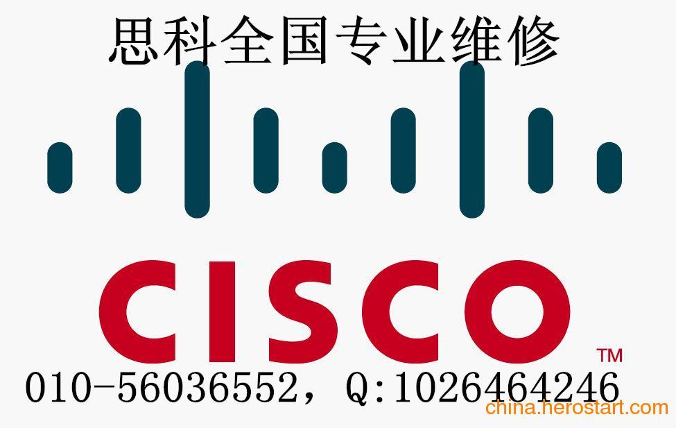 供应北京专业维修cisco思科WS-C2960-24PC-L交换机故障维修,交换机坏了维修