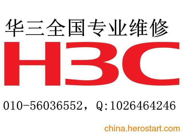 供应H3C/华三LS-5120-24P-EI-H3交换机维修,LS-5120-24P-EI-H3不启动/不工作维修,LS-5120-24P故障维修,交换机坏了维修