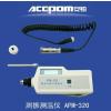供应便携式测振仪APM-320