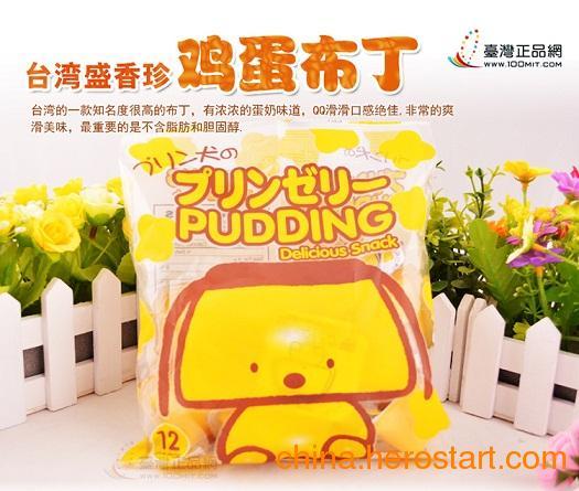 供应台湾进口零食 盛香珍小狗鸡蛋布丁果冻316g