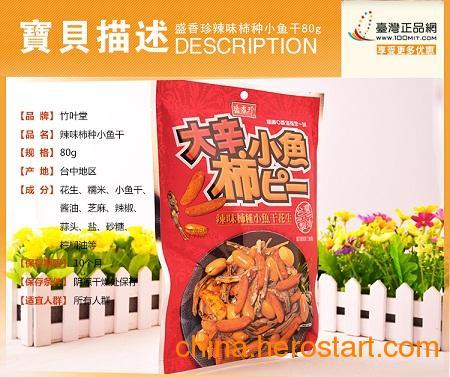 供应台湾原装进口头等舱零食盛香珍辣味柿种小鱼干花生80g