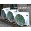 供应广东工厂降温设备,风机排风扇,换气扇,批发降温设备