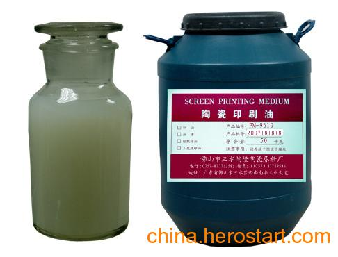 供应油膏、半油膏性印刷油