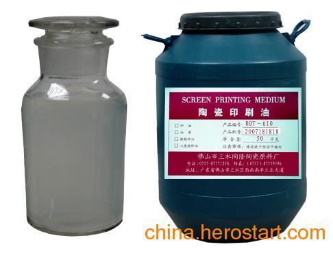 供应胶辊印油ROT系列