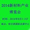 供应2014化工材料展
