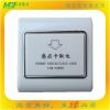 供应感应卡插卡取电开关、低频卡节电开关、T5557卡节能开关
