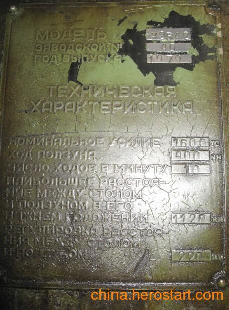 供应出售俄罗斯400T闭式单点压力机K9536k2536