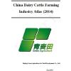 供应China Dairy Cattle Farming Industry Atlas (2014)