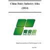 供应China Dairy Industry Atlas (2014)