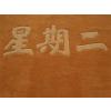 供应价格优惠,质量保证_广东一枝春_广州电梯地毯定做