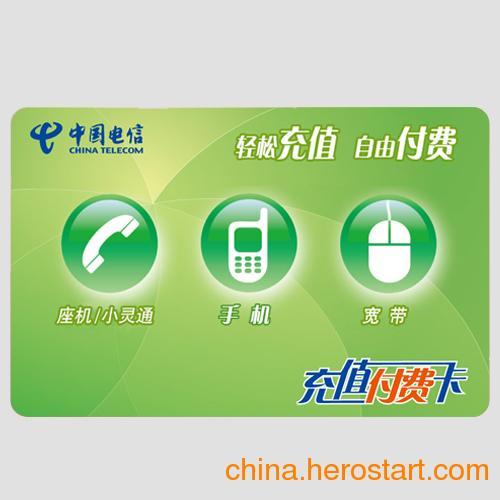 供应手机充值卡销售代理