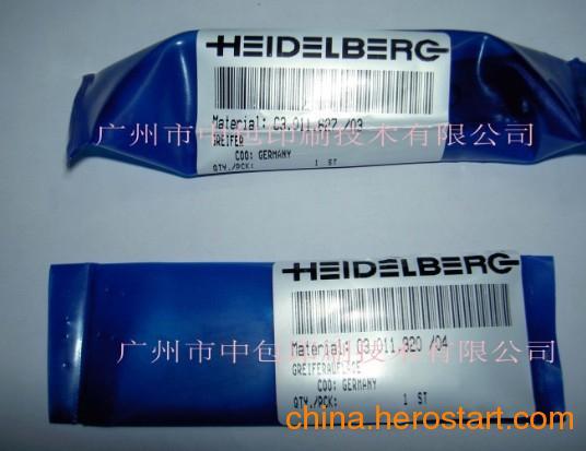供应特供德国海德堡原装牙嘴牙垫牙片