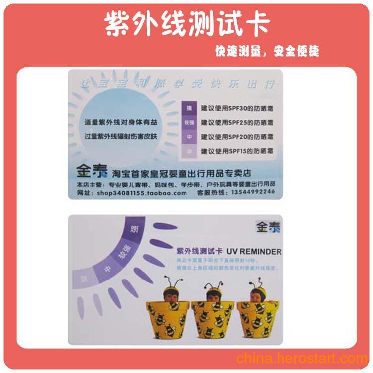 供应淘宝礼赠品 专用于汽车防晒膜功能测试的紫外线测试卡