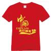 供应中国有梦 爱国公益t恤文化衫 班服定制 班服短袖 空白衫