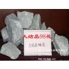 辽宁大结晶电熔镁砂   大结晶电熔镁砂厂家