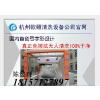 供应无接触洗车机悟出你的未来杭州博兰克F9全自动无接触洗车机设备