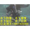 供应西藏水下清淤中国巨龙潜水工程公司