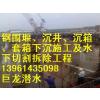供应浙江水下勘察、水下安装中国巨龙潜水工程公司