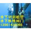 供应黑龙江巨龙水下切割桩管,水下维修闸门