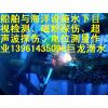 供应广州巨龙水下摄像、超声波测厚