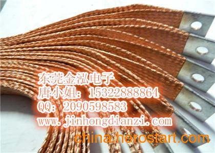 供应东莞铜编织线厂-铜编织线厂家
