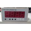 供应小功率专用测量仪表带485通讯报警功能