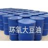 供应进口环氧大豆油