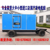 供应120kw康明斯发电机租赁 北京车载发电机租赁
