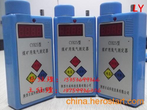 供应氧气浓度检测仪