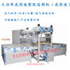 供应75KW大型高频机设备 骏精赛龙门式高周波 充气游泳池热合机厂家