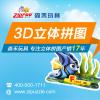 供应森禾玩具为您打造 最好的3d智能拼图