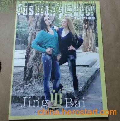 供应服装画册设计印刷 深圳服装画册印刷厂家