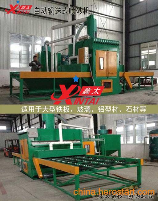 供应北京喷砂机北京喷砂机流水线生产
