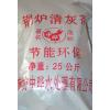 供应江西省专用 ZY-2锅炉清灰剂