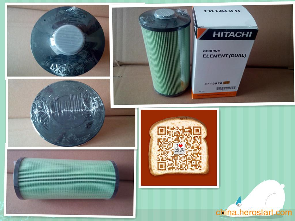 供应日立柴油滤芯4719920(科格玛)
