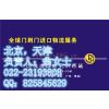 供应北京关区纸板抄造机进口清关