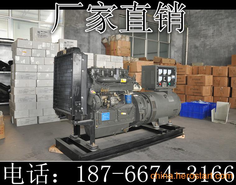 供应30KW发电机组  潍柴柴油发电机 船用发电机 高品质发电机