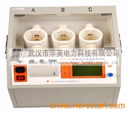 供应HYYJ-503型绝缘油耐压测试仪