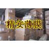 供应韩国SKC高透明PET聚酯膜、SH32、SH18S、SH22、V7200、V5200