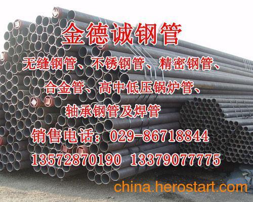 供应咸阳无缝钢管、西安无缝钢管零售零割(图)、金德诚钢铁