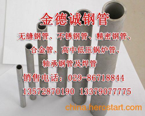 供应陕西无缝钢管,金德诚钢铁,汉中16mn厚壁无缝钢管批发